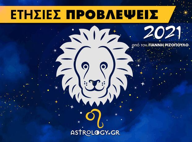 Λέων 2021: Ετήσιες Προβλέψεις από τον Γιάννη Ριζόπουλο