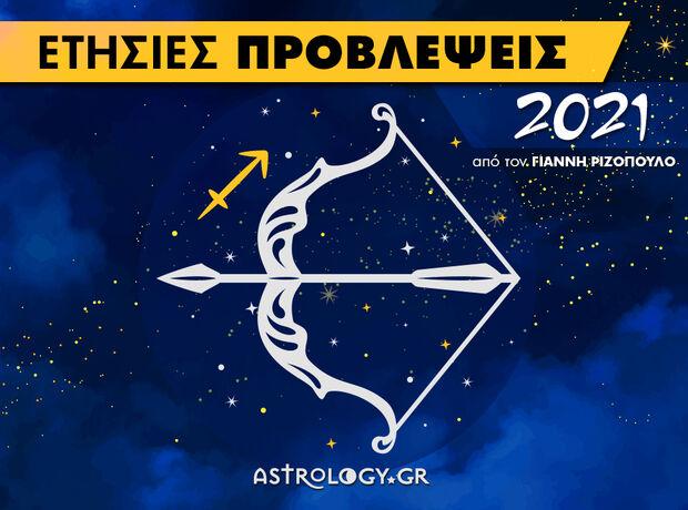 Τοξότης 2021: Ετήσιες Προβλέψεις από τον Γιάννη Ριζόπουλο
