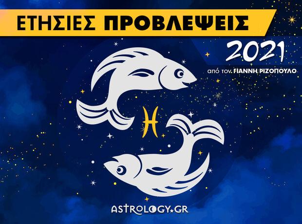 Ιχθύες 2021: Ετήσιες Προβλέψεις από τον Γιάννη Ριζόπουλο