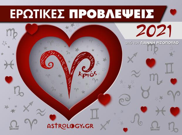 Ερωτικά Κριός 2021: Ετήσιες Προβλέψεις από τον Γιάννη Ριζόπουλο