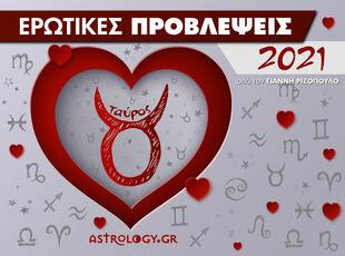 Ερωτικά Ταύρος 2021: Ετήσιες Προβλέψεις από τον Γιάννη Ριζόπουλο