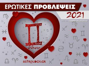Ερωτικά Δίδυμοι 2021: Ετήσιες Προβλέψεις από τον Γιάννη Ριζόπουλο