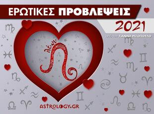 Ερωτικά Λέων 2021: Ετήσιες Προβλέψεις από τον Γιάννη Ριζόπουλο