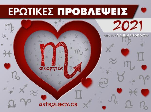 Ερωτικά Σκορπιός 2021: Ετήσιες Προβλέψεις από τον Γιάννη Ριζόπουλο