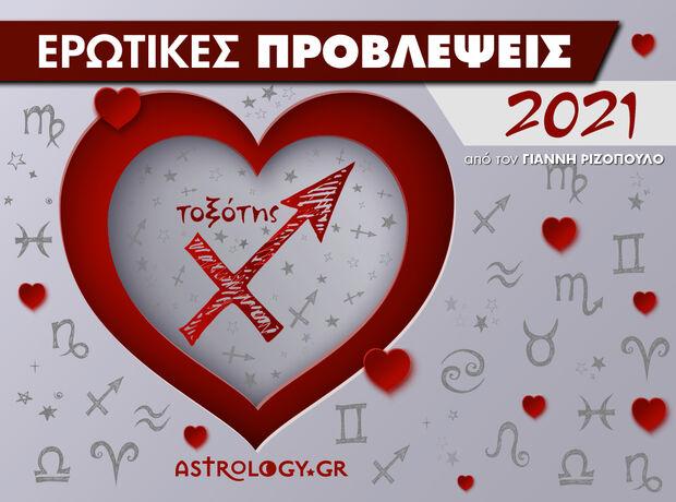 Ερωτικά Τοξότης 2021: Ετήσιες Προβλέψεις από τον Γιάννη Ριζόπουλο