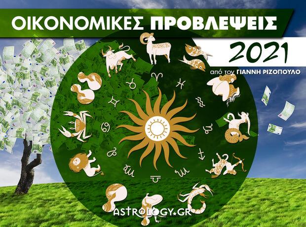Ζώδια 2021: Ετήσιες Οικονομικές Προβλέψεις ανά δεκαήμερο από τον Γιάννη Ριζόπουλο