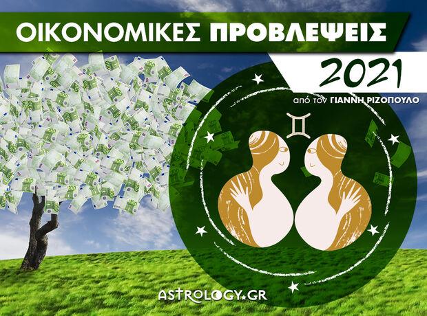 Οικονομικά Δίδυμοι 2021: Ετήσιες Προβλέψεις από τον Γιάννη Ριζόπουλο