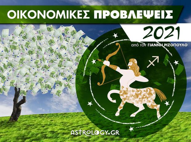 Οικονομικά Τοξότης 2021: Ετήσιες Προβλέψεις από τον Γιάννη Ριζόπουλο