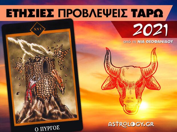 Ταύρος 2021: Ετήσιες Προβλέψεις Ταρώ