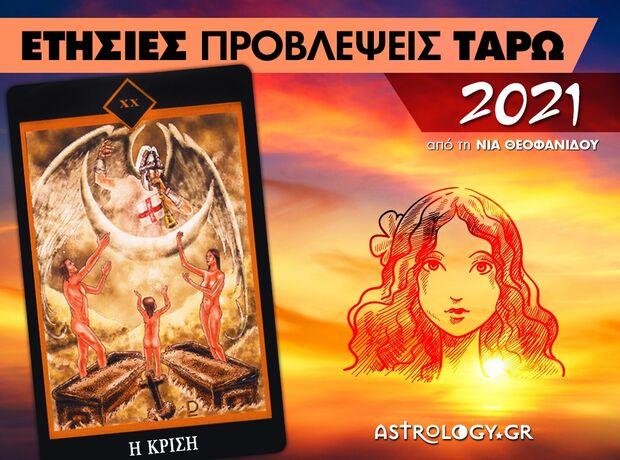 Παρθένος 2021: Ετήσιες Προβλέψεις Ταρώ