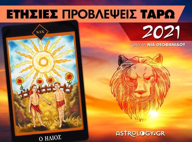 Λέων 2021: Ετήσιες Προβλέψεις Ταρώ