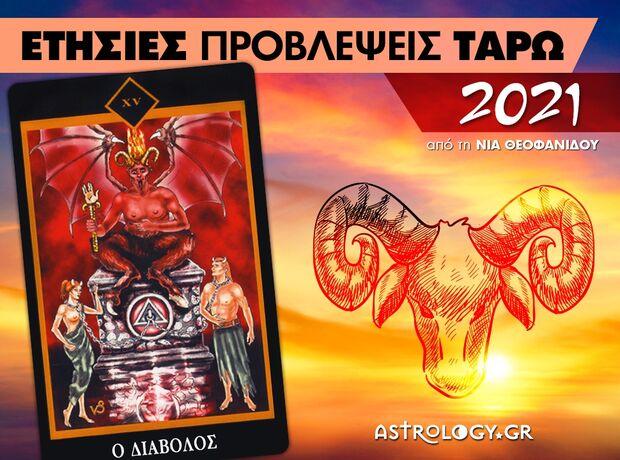 Κριός 2021: Ετήσιες Προβλέψεις Ταρώ