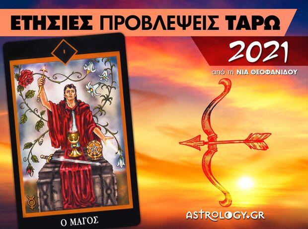 Τοξότης 2021: Ετήσιες Προβλέψεις Ταρώ