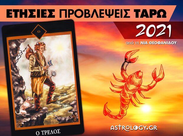 Σκορπιός 2021: Ετήσιες Προβλέψεις Ταρώ