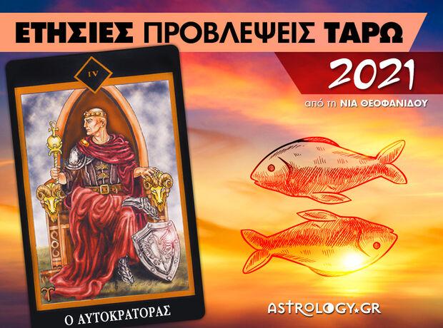 Ιχθύες 2021: Ετήσιες Προβλέψεις Ταρώ