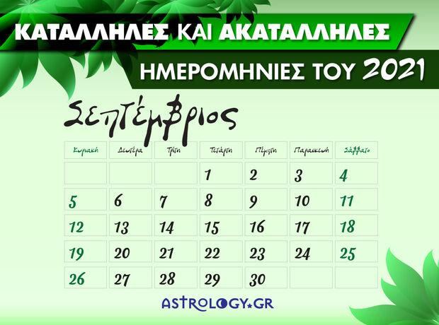 Σεπτέμβριος 2021: Αυτές είναι οι κατάλληλες και οι ακατάλληλες ημερομηνίες του μήνα