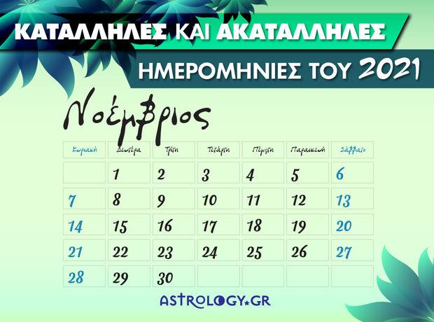 Νοέμβριος 2021: Αυτές είναι οι κατάλληλες και οι ακατάλληλες ημερομηνίες του μήνα