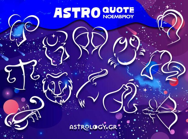 Astroquotes Νοεμβρίου: Η φράση-κλειδί που δείχνει πώς θα κυλήσει ο μήνας σου!