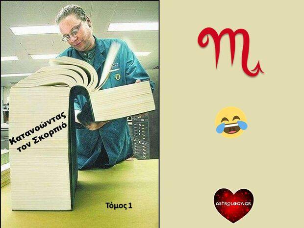 8 memes που μόνο οι Σκορπιοί θα καταλάβουν!