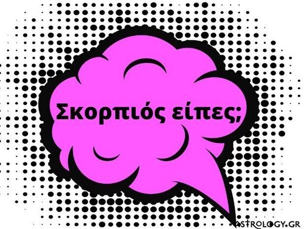 Ποια είναι η αντίδραση του κάθε ζωδίου, μόλις μάθει ότι είσαι Σκορπιός;