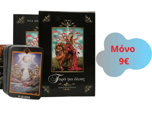 ΤΑΡΟ ΓΙΑ ΟΛΟΥΣ ΜΕ 9€
