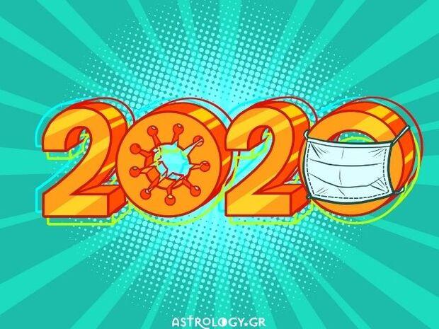 Ψήφισε και πες μας: Ποιο ζώδιο «πέρασε ζάχαρη» το 2020 όταν τα άλλα... υπέφεραν;