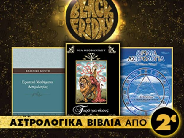 Αστρολογικά βιβλία από 2€!!!