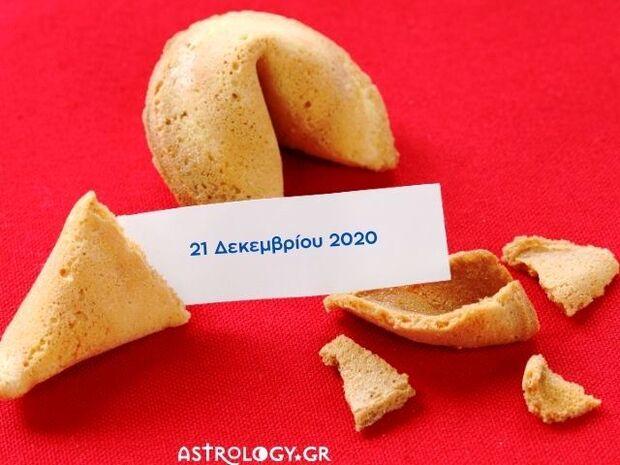 Fortune Cookie: Η «προφητεία» σου για σήμερα 21/12