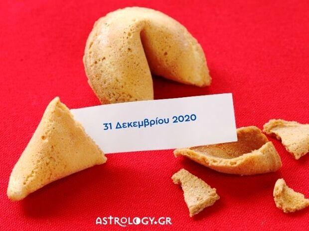Fortune Cookie: Η «προφητεία» σου για σήμερα 31/12