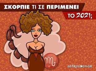 Σκορπιέ... τι σε περιμένει το 2021;