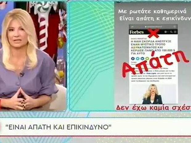 Φαίη Σκορδά - Δίαιτα: «Είναι απάτη και επικίνδυνο». Οργισμένη η παρουσιάστρια (video)