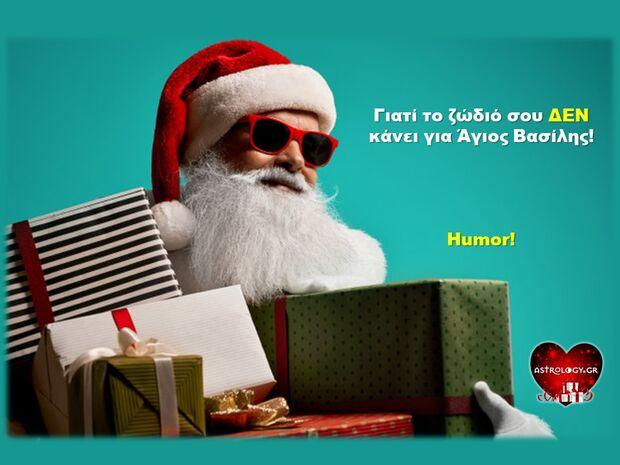 Να γιατί θα τα «θαλάσσωνες» ως Άγιος Βασίλης, με βάση το ζώδιό σου