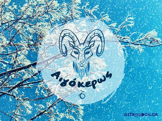 Μηνιαίες Προβλέψεις από 21/12 έως 20/01: Από την Σκύλλα στην Χάρυβδη…