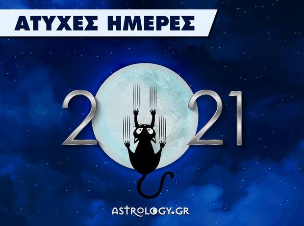 2021: Αυτές είναι οι άτυχες μέρες όλης της χρονιάς και τα ζώδια που επηρεάζονται!