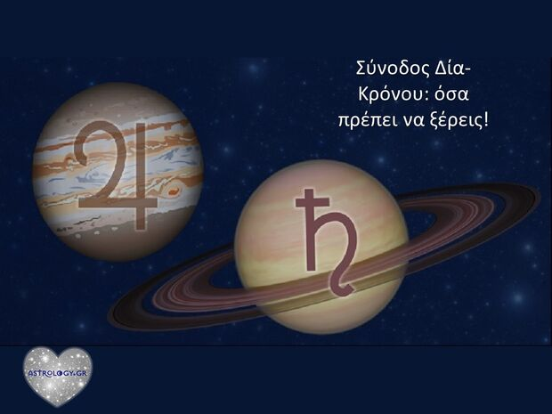 21 Δεκεμβρίου: Ένα μοναδικό ουράνιο φαινόμενο, ορατό για πρώτη φορά από το 1623!