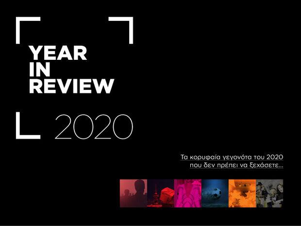 Ανασκόπηση 2020: Όλα τα γεγονότα που σημάδεψαν τη χρονιά!