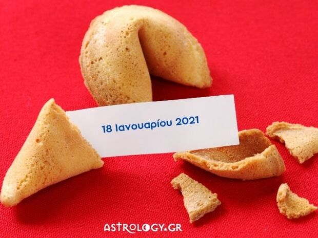 Fortune Cookie: Η «προφητεία» σου για σήμερα 18/01