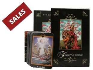 Winter Sales! ΤΑΡΟ ΓΙΑ ΟΛΟΥΣ ΜΕ 12€