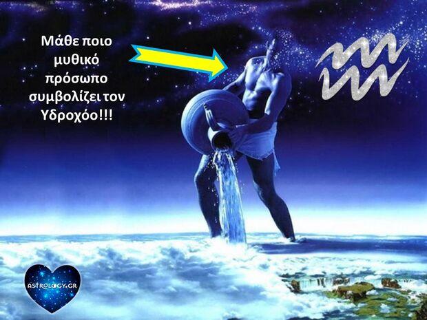 Ο μύθος του Υδροχόου