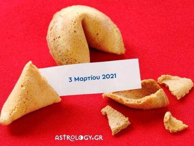 Fortune Cookie: Η «προφητεία» σου για σήμερα 03/03