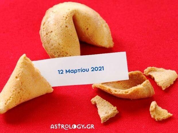 Fortune Cookie: Η «προφητεία» σου για σήμερα 12/03
