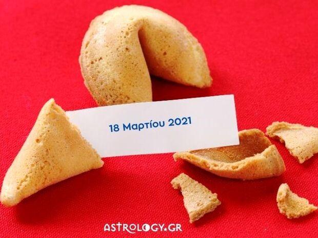 Fortune Cookie: Η «προφητεία» σου για σήμερα 18/03