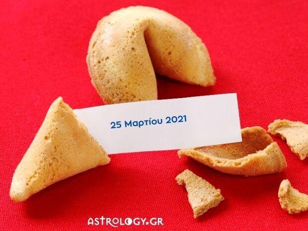 Fortune Cookie: Η «προφητεία» σου για σήμερα 25/03