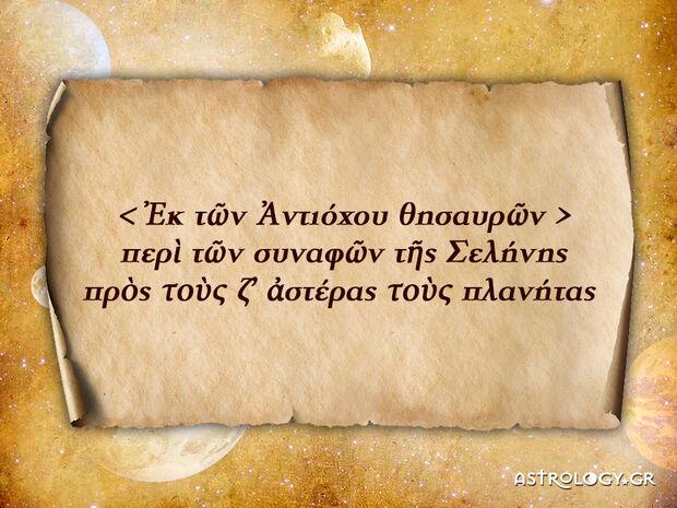Αντίοχος των Αθηνών: Η καλύτερη πηγή αποσαφήνισης εξειδικευμένης αστρολογικής ορολογίας