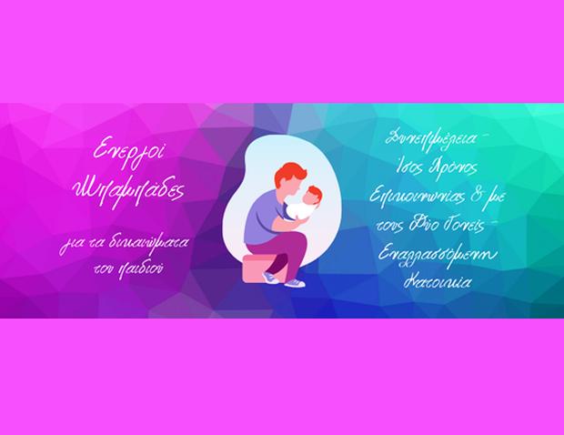 Ενεργοί μπαμπάδες: Ο 10λογος της συνεπειμέλειας