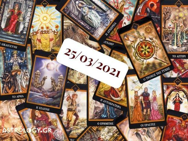 Δες τι προβλέπουν τα Ταρώ για σένα, σήμερα 25/03!