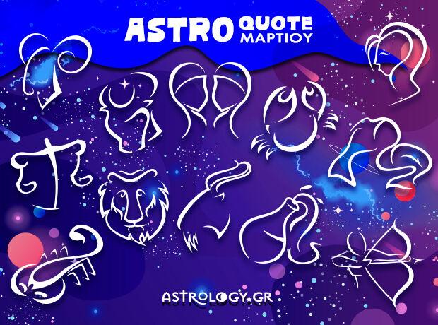Astroquotes Μαρτίου: Η φράση-κλειδί που δείχνει πώς θα κυλήσει ο μήνας σου!