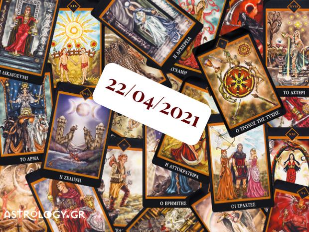 Δες τι προβλέπουν τα Ταρώ για σένα, σήμερα 22/04!
