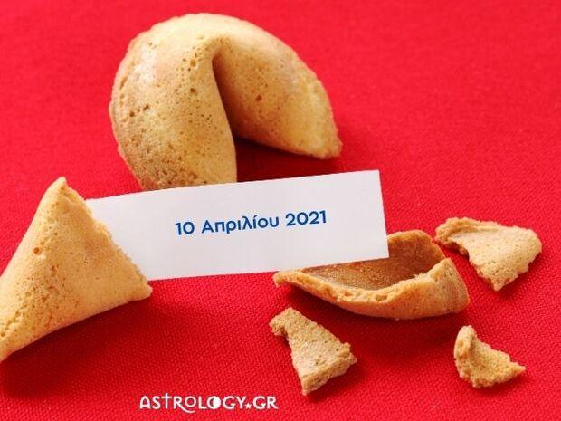 Fortune Cookie: Η «προφητεία» σου για σήμερα 10/04