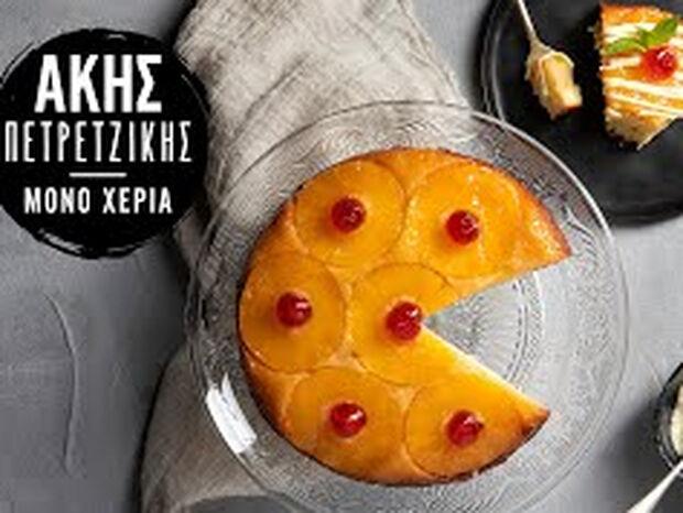 Συνταγή για ανάποδο κέικ ανανά από τον Άκη Πετρετζίκη